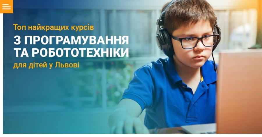 Топ найкращих курсів з програмування та робототехніки для дітей у Львові