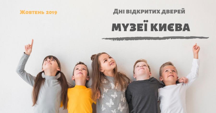 Дні відкритих дверей в музеях Києва у жовтні