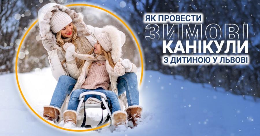 Як провести зимові канікули з дитиною у Львові