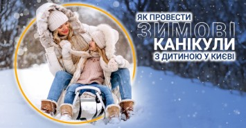 Як провести зимові канікули з дитиною у Києві
