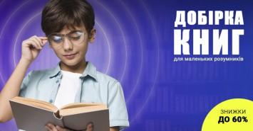 Корисне читання: добірка книг для маленьких розумників
