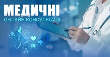 Медичні онлайн консультації в Києві: безкоштовні та платні