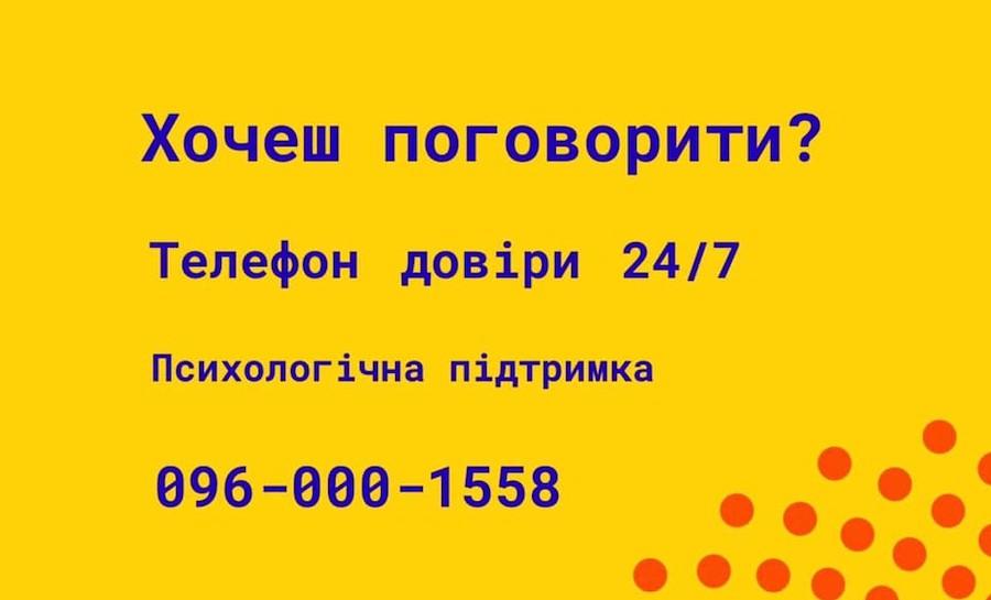 Цілодобова безкоштовна психологічна підтримка від львівського телефону довіри