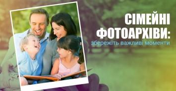 Сімейні фотоархіви: збережіть важливі моменти