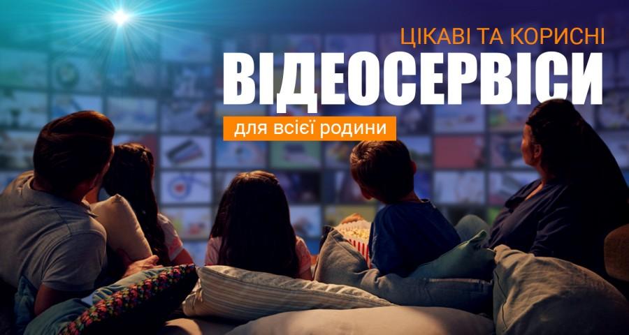 Корисні відеосервіси: навчання для дітей, якісне дозвілля та розваги для всієї родини