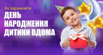 Як відзначити день народження дитини вдома: корисні лайфхаки для батьків