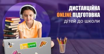 Дистанційна online підготовка до школи
