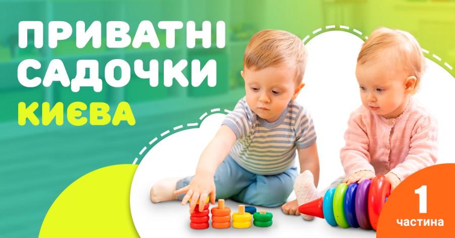 Путівник по приватних дитячих садочках Києва 2020. Частина 1