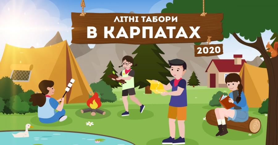Літні табори в Карпатах 2020