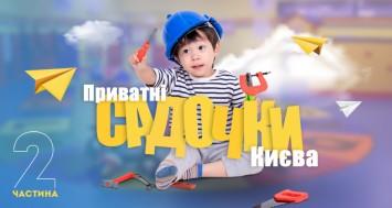 Путівник по приватних дитячих садочках Києва 2020. Частина 2