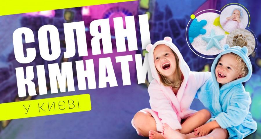 Соляні кімнати для дітей у Києві