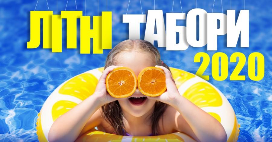 Дитячі літні табори 2020 у Тернополі