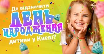 Де відзначити день народження дитини у Києві: добірка локацій 2020