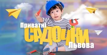 Путівник по приватних дитячих садочках Львова 2020