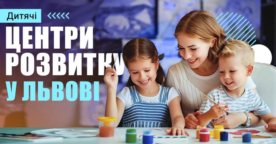 Центри розвитку для дітей у Львові (позашкільне навчання)