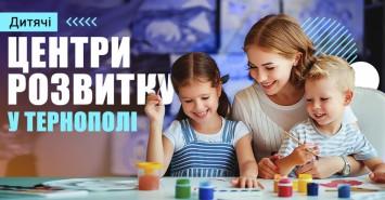 Центри розвитку для дітей у Тернополі (позашкільне навчання)