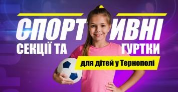 Спортивні секції та гуртки для дітей у Тернополі 2020-2021