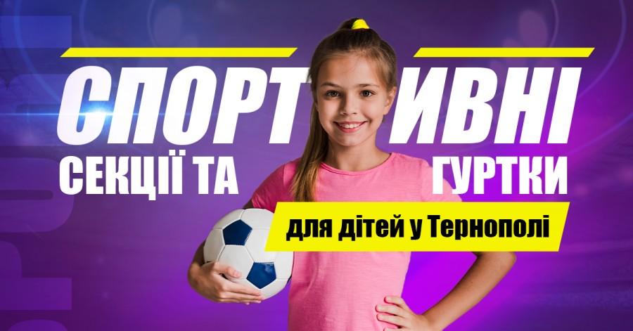Спортивні секції та гуртки для дітей у Тернополі 2020