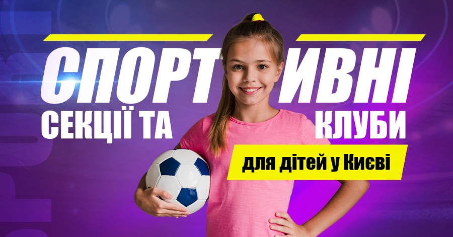 Спортивні секції та клуби для дітей у Києві 2020
