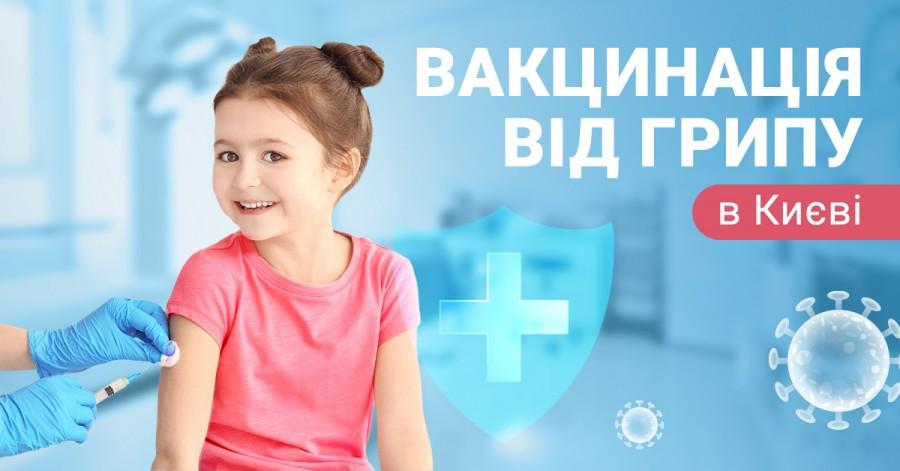 Вакцинація від грипу в Києві: коментарі експертів та добірка приватних клінік