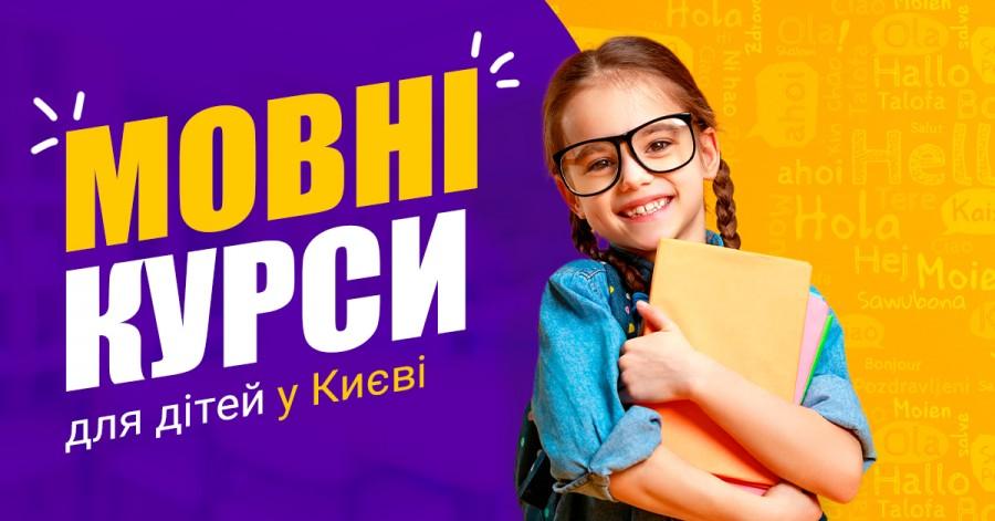 Мовні курси для дітей у Києві