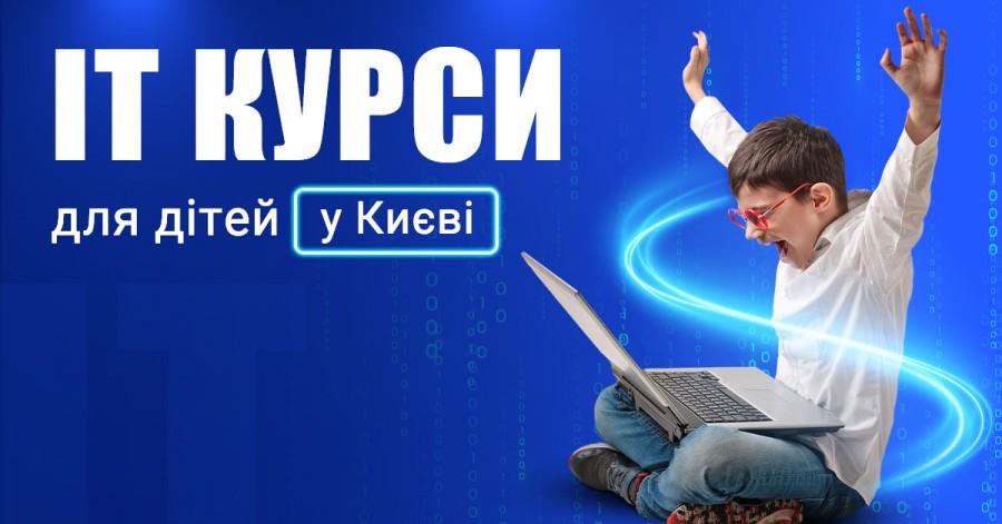ІТ курси для дітей у Києві