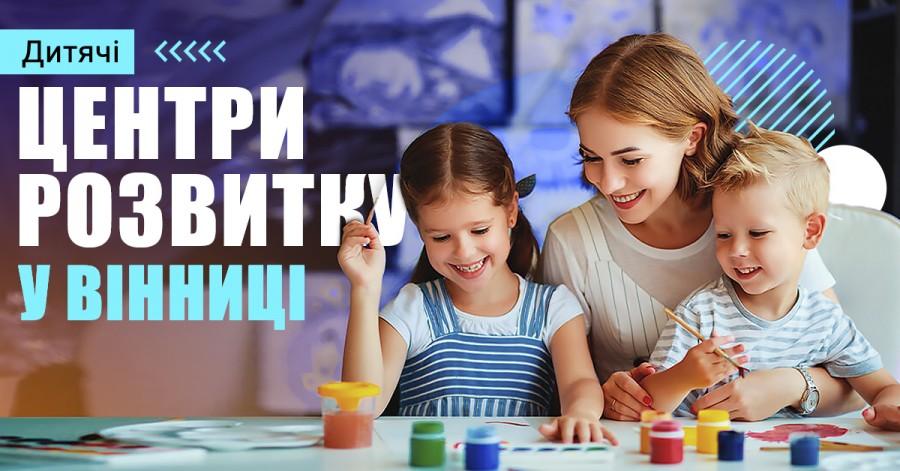 Дитячі центри розвитку у Вінниці