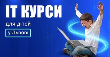 ІТ курси для дітей у Львові 2021