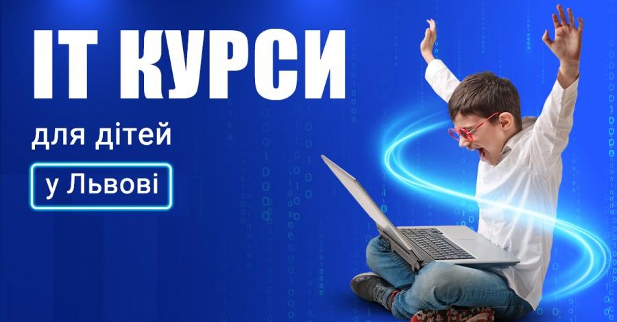 ІТ курси для дітей у Львові
