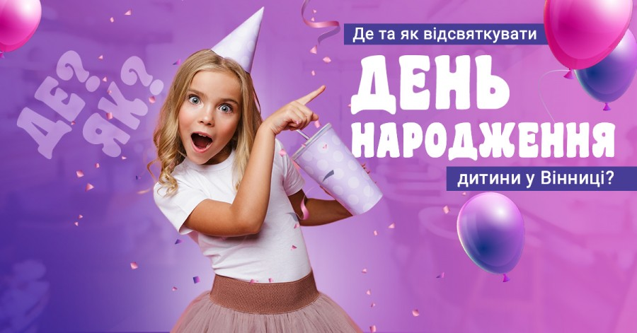 Як відзначити день народження дитини у Вінниці: добірка локацій, магазинів декору та організаторів свята