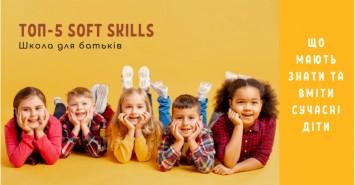 Школа для батьків: 5 найважливіших навичок, які потрібно встигнути освоїти до закінчення школи