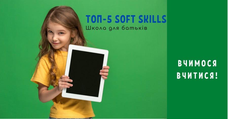 Школа для батьків: як навчити дитину вчитися