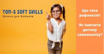 Школа для батьків. Як навчити дитину міркувати про себе і навколишній світ. І навіщо це потрібно?