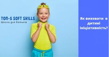 Школа для батьків: як прокачати ініціативність та ентузіазм і навіщо це потрібно дитині