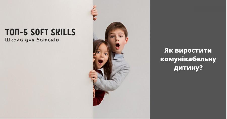 Як виростити комунікабельну дитину: поради, правила і корисні практики