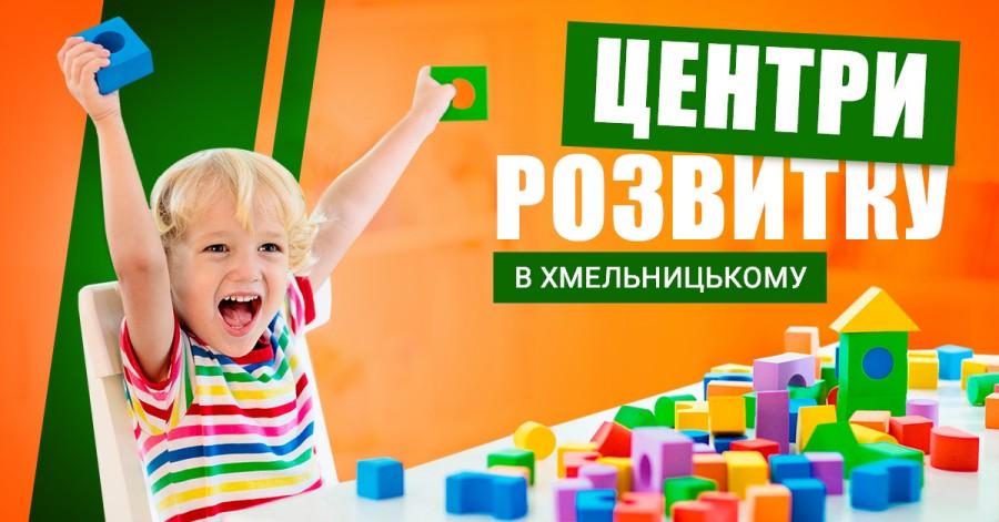 Центри розвитку для дітей у Хмельницькому (позашкільне навчання)