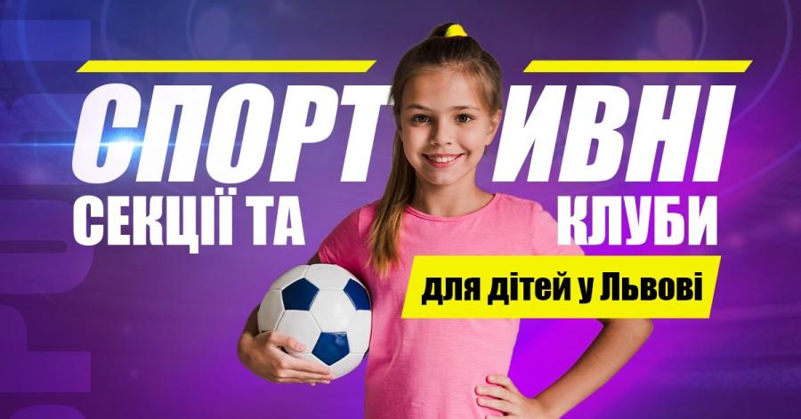 Спортивні секції та клуби для дітей у Львові 2021