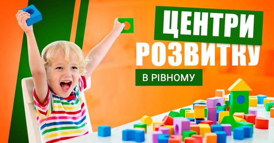Центри розвитку для дітей у Рівному (позашкільне навчання)