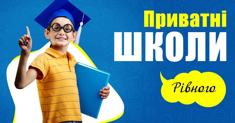 Путівник по приватних школах Рівного 2021