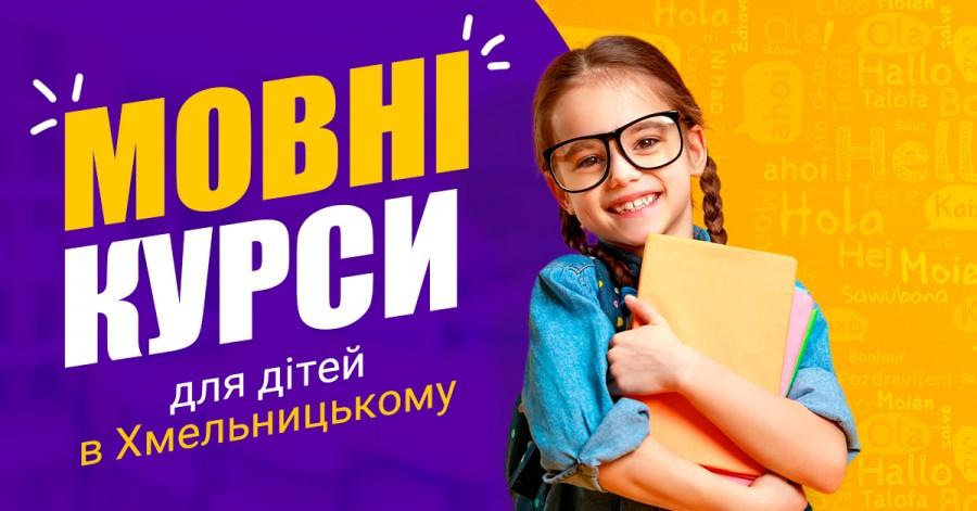 Мовні курси для дітей у Хмельницькому