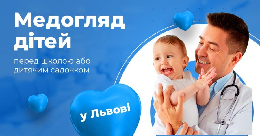 Медогляд дітей перед школою та дитячим садком у Львові 2021