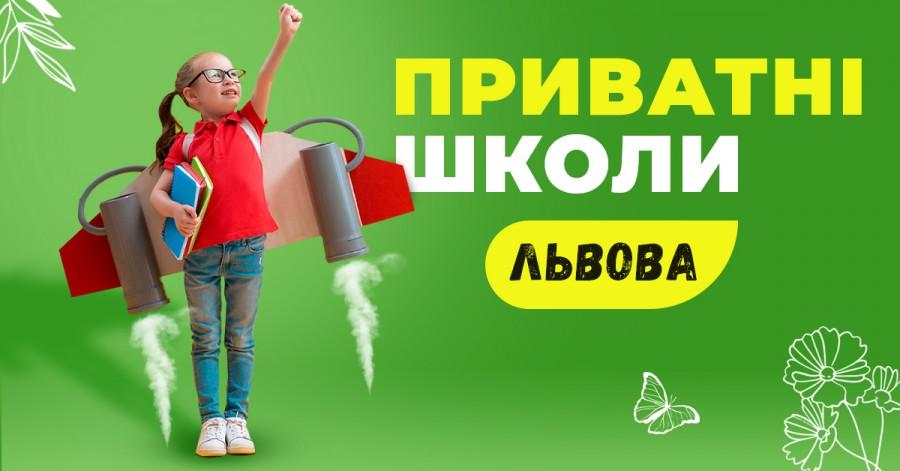 Путівник по приватних школах Львова 2021