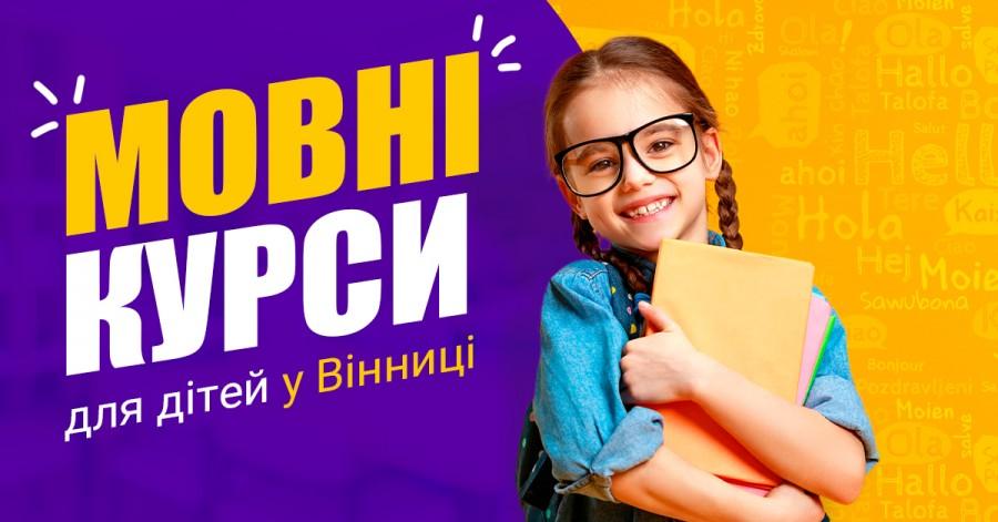 Мовні курси для дітей у Вінниці
