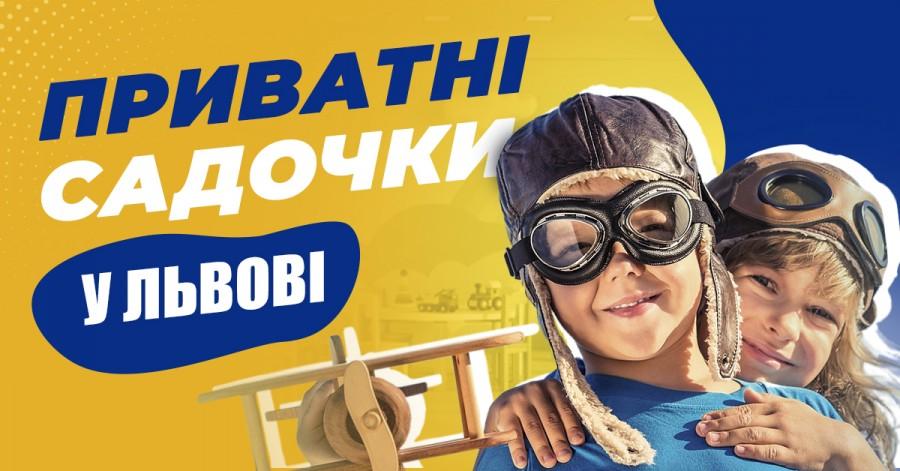 Путівник по приватних дитячих садочках Львова 2021