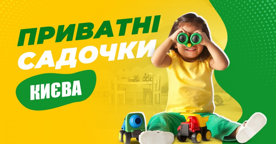 Путівник по приватних дитячих садочках Києва 2021