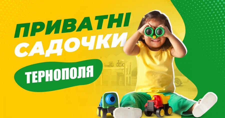 Путівник по приватних дитячих садочках Тернополя 2021