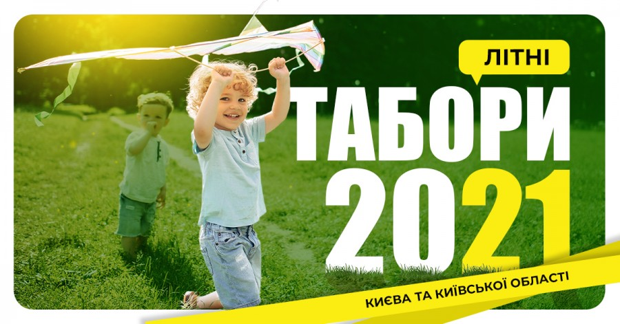 Міські дитячі табори 2021 у Києві та Київській області