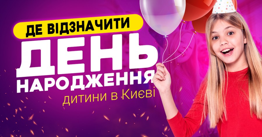 Де відзначити день народження дитини у Києві: добірка локацій 2021