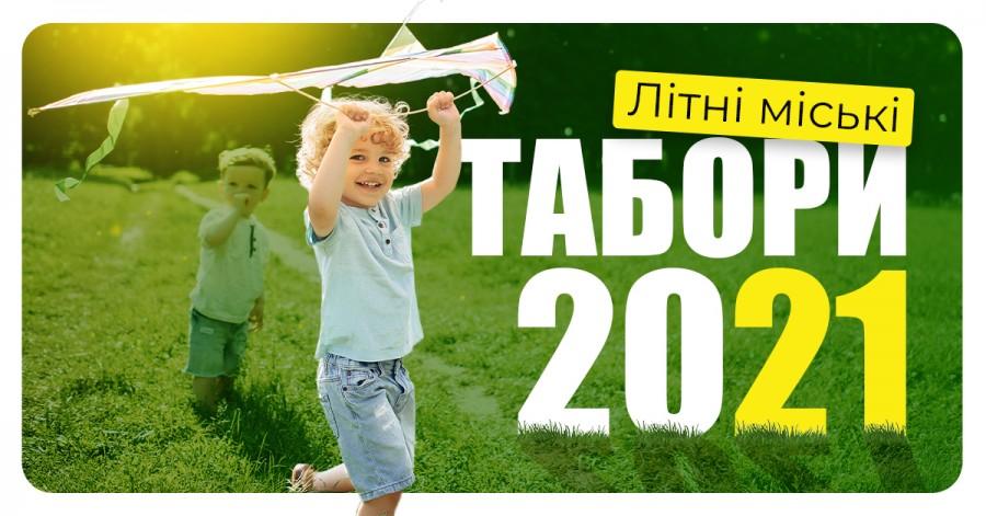 Міські дитячі табори 2021 у Вінниці