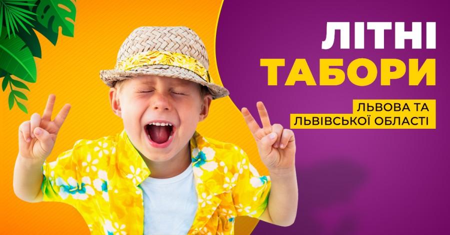 Міські дитячі табори 2021 у Львові на другу половину літа